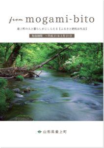 平成30年度版 最上町ふるさと納税お礼品カタログ.pdf (10MB)